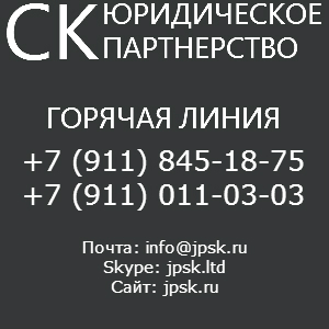 Горячая линия юриста +7 (911) 011-03-03