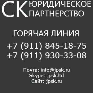 Горячая линия юриста +7 (911) 845-18-75
