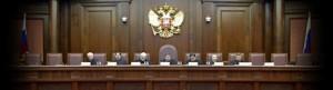 Арбитражные суды РФ